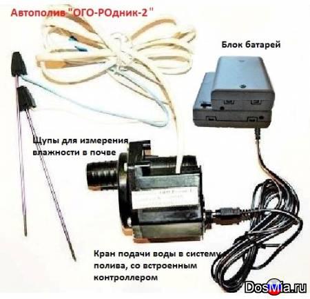 """Автополив """"ОГО-Родник-2""""с измерением влажности почвы"""