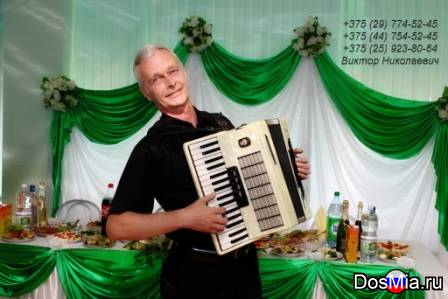 Баянист-аккордеонист в Минске на юбилей, на свадьбу, на праздник
