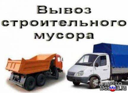 Избавим вас от мусора и хлама. Предоставим услуги грузчиков.