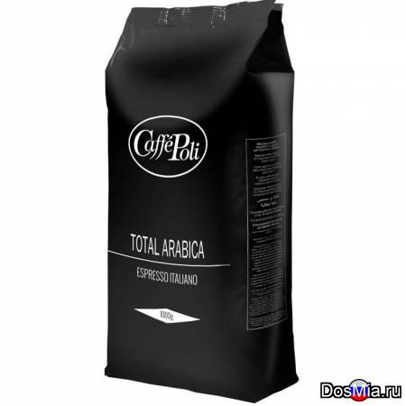 Кофе в зернах Поли Арабика 1 кг.