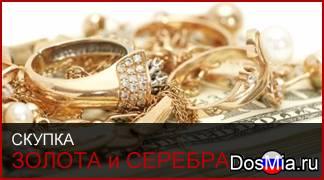 Мы осуществляем скупку серебра и золота в виде ювелирных украшений
