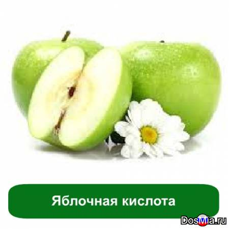 Кислота яблочная