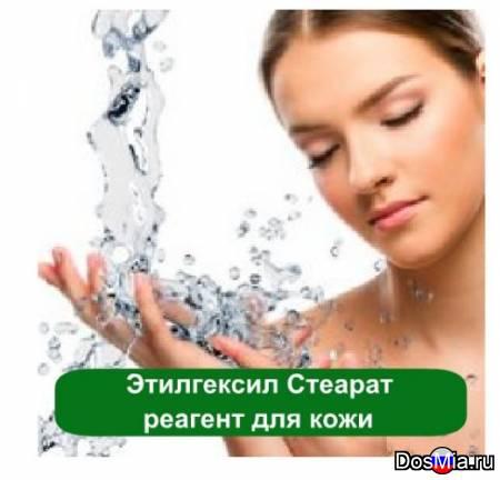 Косметический компонент этилгексил стеарат