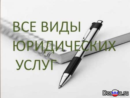 Юридические услуги, регистрация, ликвидация ООО, ЗАО, ИП, арбитраж.