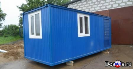 Производство и продажа блок-контейнеров, бытовок, туалетов, хозблоков