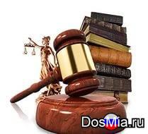 Юриста, адвоката, консультации.