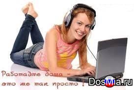 Оператор ПК в интернет-магазин