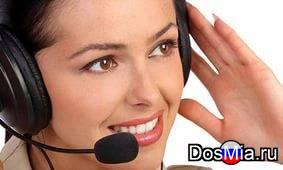 Call центр предоставляет услуги по обслуживанию звонков