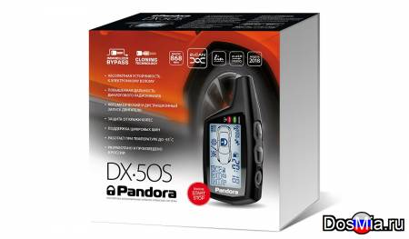 Сигнализация Pandora DX-50s