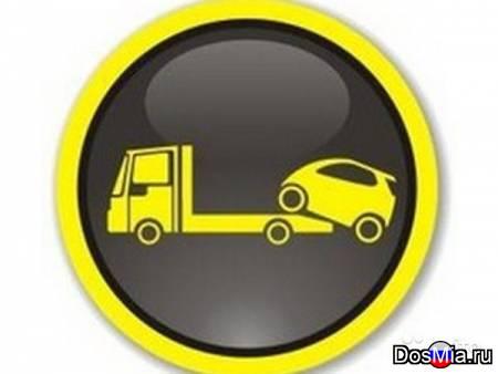 Услуги легкового и грузового эвакуатора круглосуточно