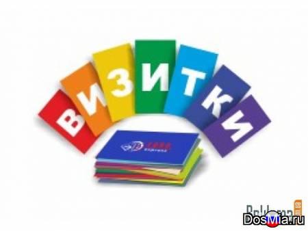 Яркие визитки на любой вкус