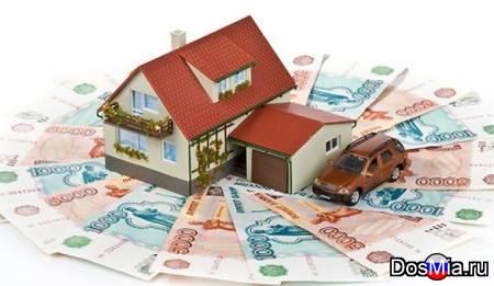 Кредит, заем под залог недвижимость в Москве и Московской области.