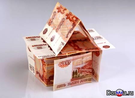 Заложить недвижимость в Москве и Московской области