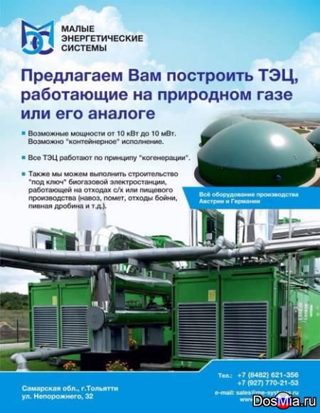 Предлагаем к продаже когенераторные электростанции производства Германии