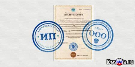 Регистрация ИП в Крыму