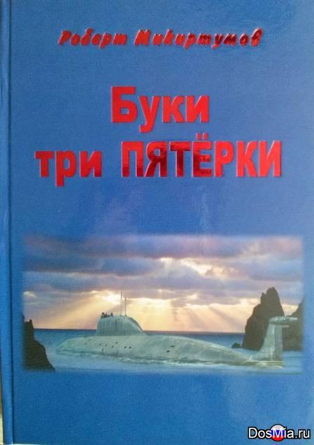 """Книга """"Буки три пятёрки"""""""