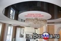 Компания предлагает услуги по производству и установке натяжных потолков
