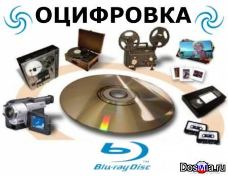 Оцифровка видеокассет на профессиональном оборудовании