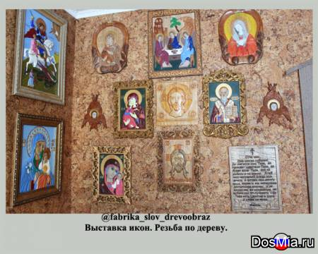 Резные картины и иконы в наличии и под заказ