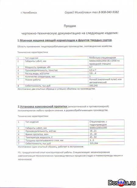 Чертежно-техническая документация на установку для комплексной пропитки