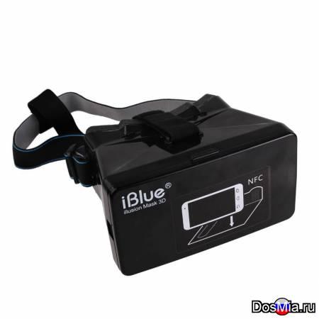 Очки виртуальной реальности IBlue Illusion Mask 3D