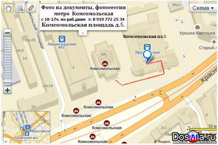 Фото на документы, фотосессии, метро Комсомольская.