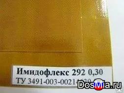 Продаем имидофлекс 292 толщиной от 0,13 мм. из наличия и под заказ.