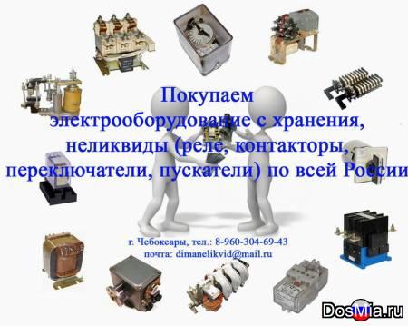 Куплю контакторы КТ-6023