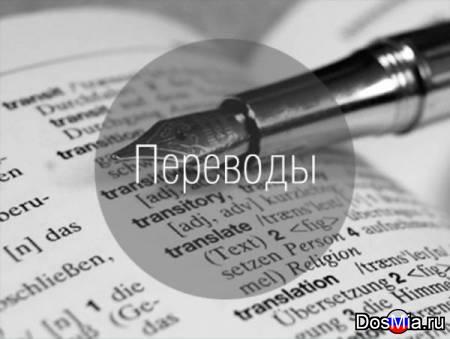 Бюро переводов со всех языков