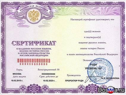 Сертификат по русскому языку для получения вида на жительство
