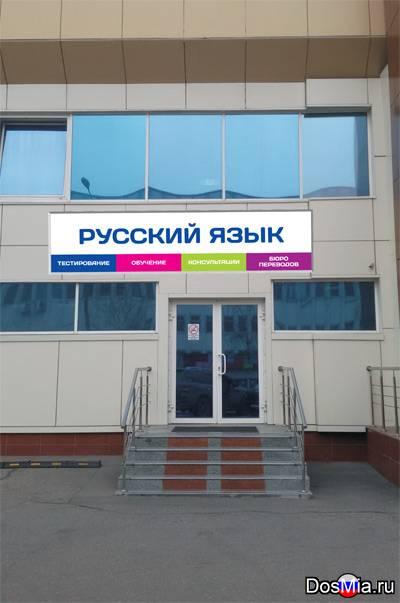 Центр тестирования русского языка выдает сертификаты
