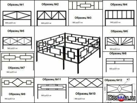 Металлические ритуальные ограды