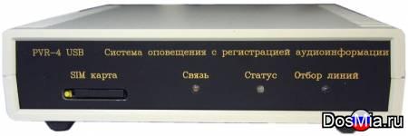 Устройство записи телефонных переговоров с функцией оповещения