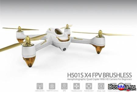 Квадрокоптер Hubsan H501S X4 Pro (High Edition) Brushless FPV с камерой HD