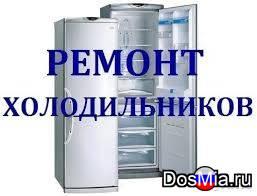 Ремонт холодильников в Верхней Пышме