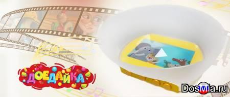 Доедайка - интерактивная видеотарелка для малышей