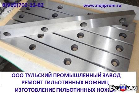 Ножи для гильотинных ножниц производство, шлифовка в Москве, Туле, Брянске.