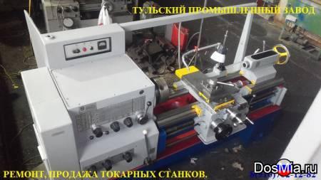 Продажа станков токарно-винторезных