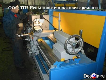 Качественный капитальный ремонт токарных станков