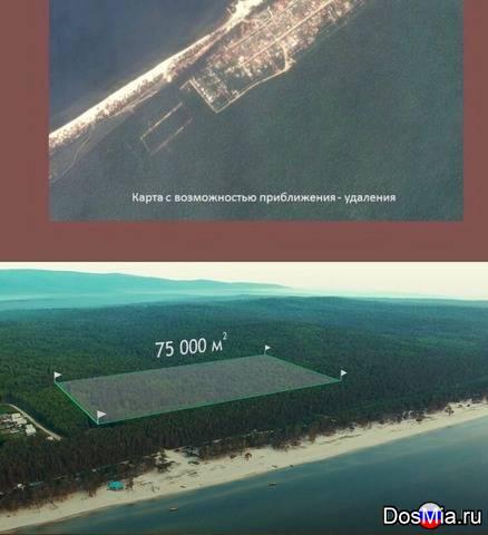 Продам земельный участок 7,5 га на Байкале.