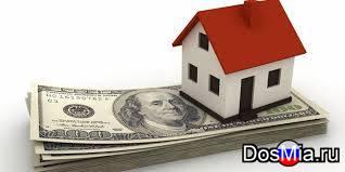 Мы выдаем кредит под залог недвижимости