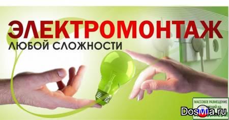 Электромонтажные работы услуги электрика, монтаж проводки.