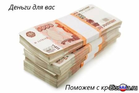 Кредит без предоплаты в Москве