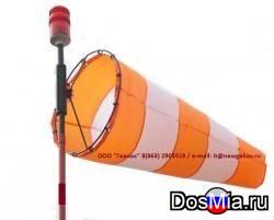 Конус ветроуказателя ВВП100
