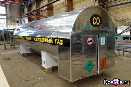 Резервуары для хранения и транспортировки жидкой СО2 РХТУ-4,0-2,0.
