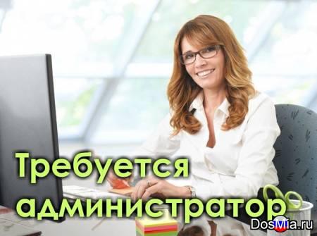 Требуется администратор, оформление по ТК РФ.