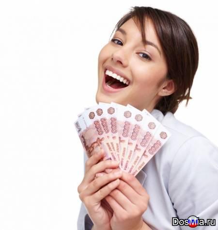 Необеспеченный кредит наличными, для любой категории заемщиков.