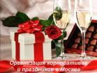 Организация корпоративов и праздников